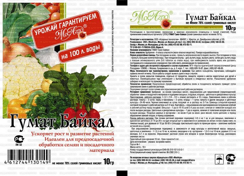 Гумат Байкал Инструкция По Применению img-1